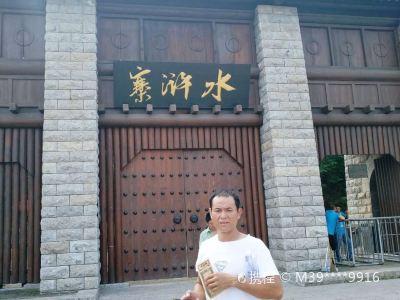 Liangshanzhai