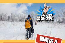 雪乡极限挑战之穿越羊草山 从雪谷穿越到雪乡,全程15公里,大概需要8个小时,同时需要背包,携带吃食以