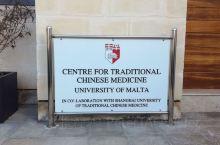 马耳他中医中心
