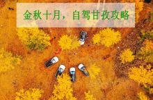 金秋十月,自驾圣洁甘孜   推荐理由: 秋,是明净,是绚烂,是埋藏在岁月风骨里的温润与美丽。没有哪个