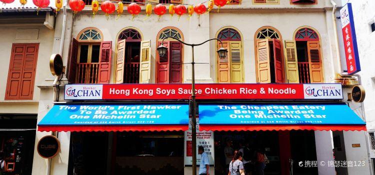 Liao Fan Hawker Chan Chinatown Complex Branch1