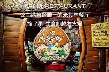KALUI RESTAURANT,是你来到巴拉望的首府-公主港,不得不去的一家,有意思的餐厅。 西班