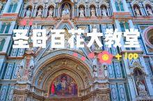 如何玩转佛罗伦萨的地标-圣母百花大教堂必看攻略  浮雕塑父耀苍穹,方塔骄儿立九重。圣母慈怀观世界,人