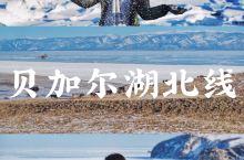 贝加尔湖北线旅行攻略 乘小钢炮看蓝冰超飒 到贝加尔湖,基本上都会选择玩贝加尔湖的南线和北线。南线主要