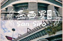 【圣西罗球场——米兰球迷的朝圣地】 - 圣西罗球场(San Siro),官方名称朱塞佩·梅阿查球场(
