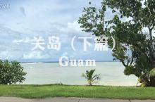 【视频下篇】西太平洋上的伊甸园小众旅行地~热爱浮潜,军事迷,结婚蜜月的胜地关岛  大家好,我是果砚V