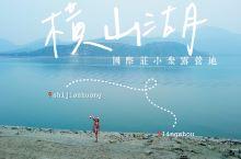 给露营新手们推荐一处小众露营地,那就是位于灵寿县的横山湖露营基地。 区位速览:横山湖国际露营基地紧邻