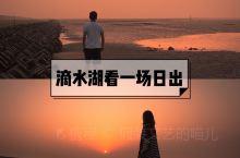上海日出|滴水湖看一场日出  记录和Allen的100件小事之01  看一场日出 坐标滴水湖 时间: