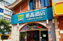 关于坐标 坐落在北戴河区海宁路一家非常有格调的酒店这里不只是一家客栈还有旅游的票务服务和餐厅是一家吃