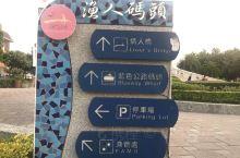 打卡台湾渔人码头 全部是苹果原相机 一点滤镜都没添加 如果去了淡江就一定要去渔人码头 看落日是重点(