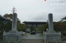 世界文化遗产平泉中尊寺。