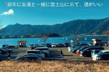 新年好运 看到富士山 河口湖