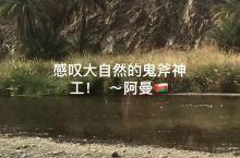 阿曼苏丹国 乡村山间游