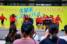 秋日,来福岡天神,看亚洲音乐节,精彩演出!