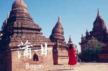 蒲甘超出片佛塔集锦,赤脚红裙假装紫霞仙子  蒲甘是位于缅甸中部平原,伊洛瓦底江东畔的一座历史文化古都