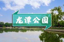 北京 小众景点 -  龙潭公园   地址:东城区龙潭路8号(近华普超市) 等级:AAAA 时间:6: