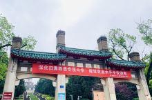 5月18日是国际博物馆日,本打算参观湖南省博物馆,结果当天参观需要提前三天预约,于是去了旁边的烈士公
