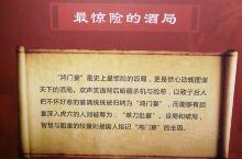 最惊险的饭局       秦朝末年,各大农民起义,其中兵力最为强大的就是刘邦和项羽了,两人各自攻打秦