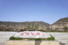 中山靖王刘胜之墓,风水正好,依山傍水!