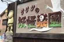 妖怪聚集地之妖怪手册 ゲゲゲの妖怪楽園是一个主题乐园,不过这边的主题乐园和我们常见的不同,这边是一个