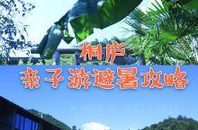 桐庐亲子游避暑攻略  关于玩的 桐溪漂流 夏天一定不能错过漂流,刺激又凉快 游玩项目:竹筏漂流(较平