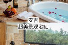 想不到安吉还有这样的日式民宿 超美景观浴缸 在安吉前段时间新开了一处民宿村落,小瘾·半日村,有超级多