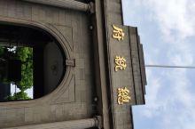 南京总统府打卡地