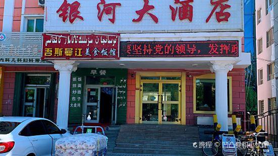 吾斯曼江美食飯館