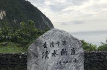 清水断崖,太鲁阁,七星潭