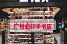 广州必打卡书店 言又几  终于有时间打卡网红书店之言几又了, 开了之后入选广州最美的书店之一。  位