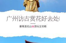广州访古赏花好去处|番禺莲花山游玩全攻略  今日来分享一下广州番禺的莲花山。莲花山位于广州市番禺区,