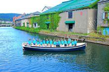 「小樽」一直都是北海道热门观光景点之一。来小樽玩的时候,推荐搭乘「小樽运河游览船」漫游小樽运河,超浪