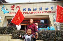 国庆3号带着家人一起到海洋馆去游玩,这个馆其实分为3个部分,买票入馆首先来到的是热带雨林、其次为海洋