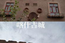中国最西端的城市—喀什老城(手机随拍)         走进老城,层层叠叠的民居,曲折的小巷,都有着