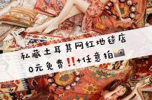 私藏土耳其网红地毯店元免费任意拍  去到土耳其,特别是卡帕多西亚的格雷梅,在地毯店拍照仿佛已成为了小