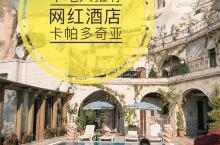 土耳其卡帕多奇亚网红地毯洞穴酒店 还带泳池  有游泳池!这是本地人推荐的网红洞穴酒店,有游泳池!地毯