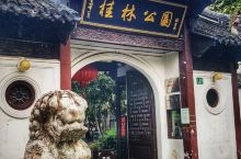 又到桂花飘香的季节,桂林公园是最佳赏桂地。 桂林公园不是在桂林的公园,是在上海徐汇区的桂林路上。地铁