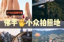 小众旅行地 不用出国我国也有个佛手桥了  说到超火的几个国外的小众拍照点都是佛手系列。  今天团子就