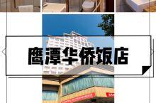 鹰潭华侨饭店•老牌子的星级酒店  这次入住的鹰潭华侨饭店还是比较推荐的,总体来说这个价格能住到这样的