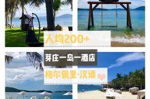 人均200+RMB住芽庄超美的一岛一酒店  吹爆芽庄梅尔佩里汉谭度假酒店,性价比超高的一岛一酒店,蓝