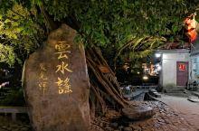 云水谣古镇。一条百年老街、千年古道。溪岸边,由13棵百年、千年老榕组成的榕树群蔚为壮观,其中一棵老榕