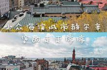 小众海滨城市赫尔辛堡的走走停停~  行程安排: 赫尔辛堡是瑞典第九大城市,在看过第三大城市马尔默后,