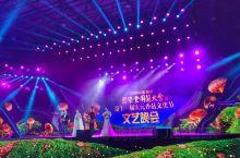2019中国·丽水国际食用菌大会暨第十一届庆元香菇文化节文艺晚会现场精彩纷呈,国际香菇学会主席亲临现