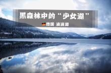 德国滴滴湖 | 童话世界黑森林中的一点泪  滴滴湖在德国西南部巴符州黑森林地区,是德国西南部最小的湖