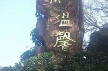 """龙门铁泉位于龙田镇(新丰江水库和天堂山水库之间)。泉水含铁量多,水质金黄,有""""亚洲第一泉""""之称。里面"""