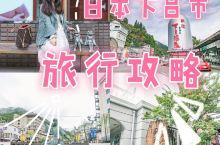 曾经去过日本好多次了,只是每次都是正值樱花盛开之际,没能享受到冬天里的温泉,今年在冬天到来时,我与朋