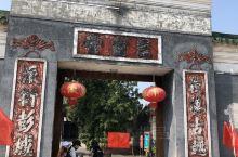 民族英雄刘永福故居