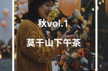 秋日活动推荐vol.1——莫干山下午茶  制造小浪漫是平凡生活中的小闪光。约上三五好友,叙叙友情、聊