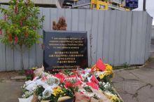 参观了中国驻前南斯拉夫大使馆遗址&北约空袭遗址 真切的感受到和平的美好!看着摆满的鲜花 那一刻我的心