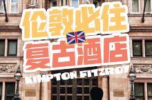 英国伦敦必住宝藏级复古酒店,梦回泰坦尼克号的晚宴!  Kimpton Fitzroy London(